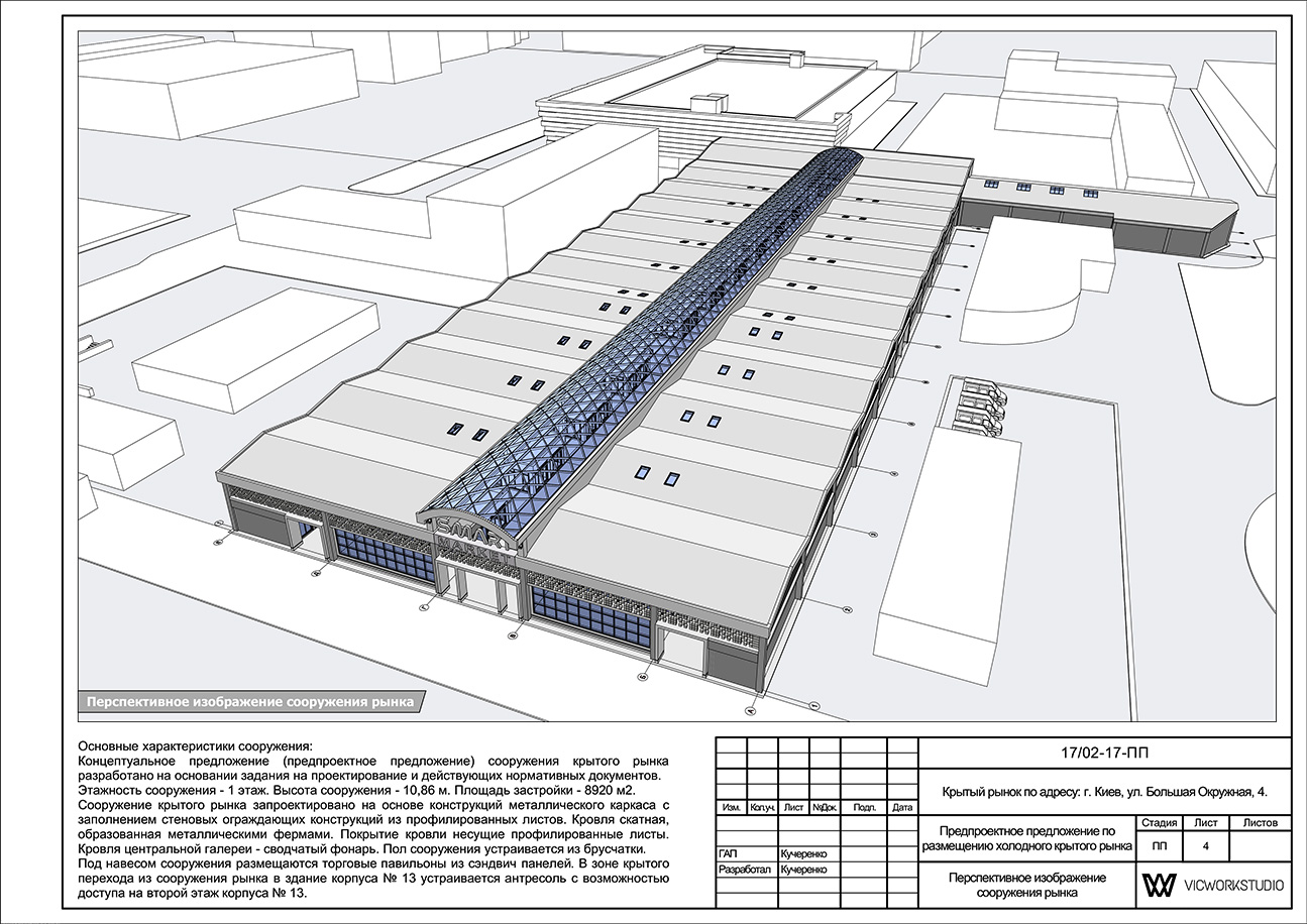 Conceptual design of the covered market – BIM model - view #1